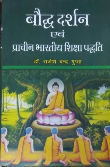 Baudh Darshan evam Pracheen Bharatiya Shiksha Padh…