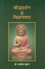 Baudh Darshan me Vigyanvaad (Hindi)