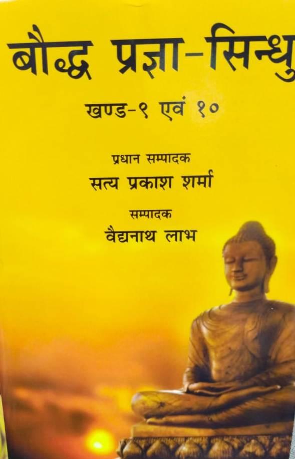 Baudh Pragya-Sindhu Khand 9 evam 10