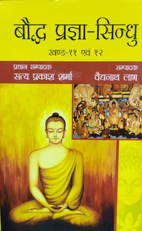 Baudh Pragya-Sindhu Khand 11 evam 12