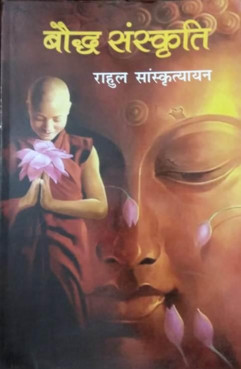Baudh Sanskriti (Hindi)