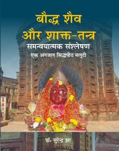 Baudh Shaiv aur Shakt Tantra: Samanyatmak sanshles…