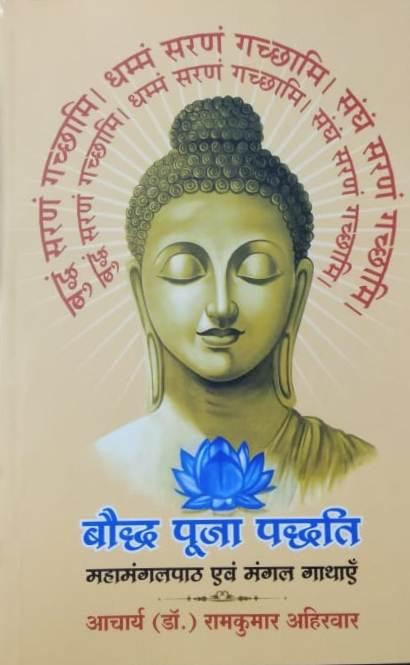Baudha Pooja Paddhati: Mahamangalpath evam Mangal …