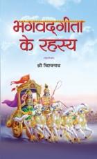 Bhagvadgita Ke Rahasya (Hindi)