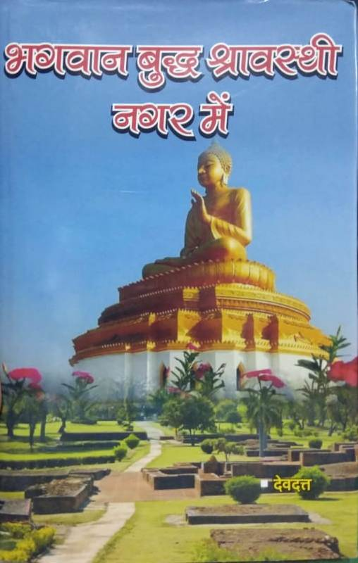 Bhagwan Budh Shravasti Nagar Me (44 Sachi Kahaniya…