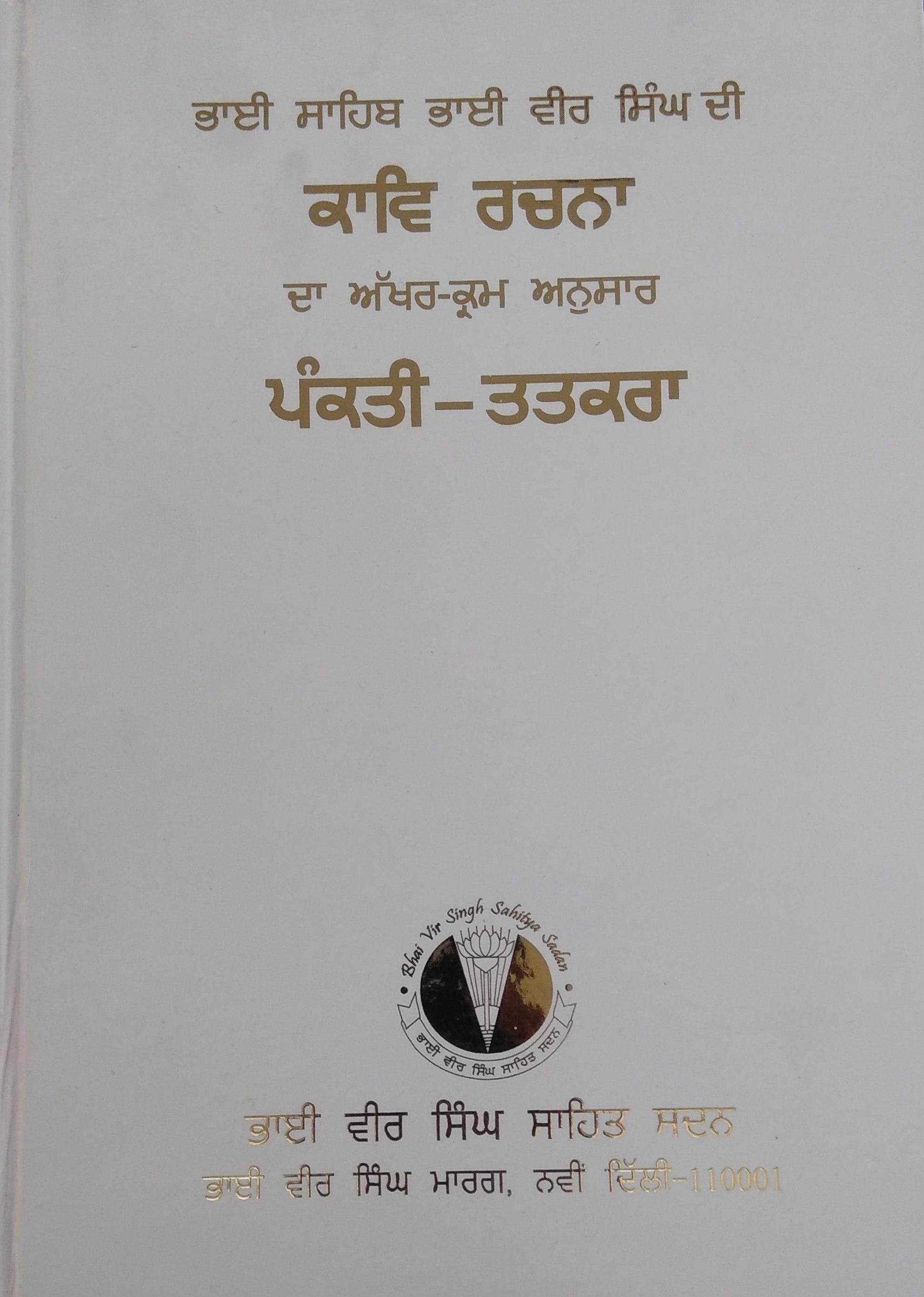 Bhai Sahib Bhai Vir Singh di Kaav Rachna da Akhar …