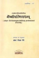 Bhaismiparinayacampu of Ratnakheta Dikshit (A Crit…