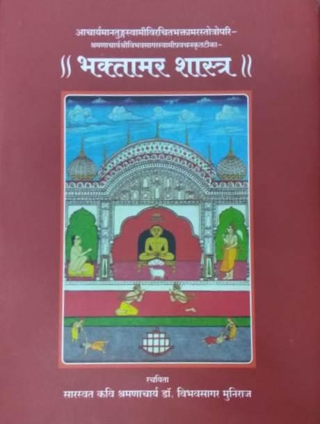 Bhaktamar Shastra (Hindi & Prakrit) Hardback