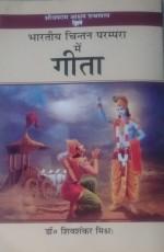 Bharatiya Chintan Prampara me Gita (Shri Jairam As…