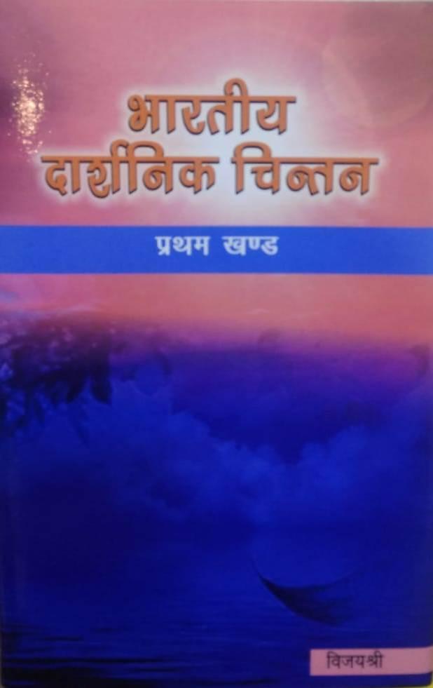 Bharatiya Darshnik Chintan (Pratham Khand) Hindi