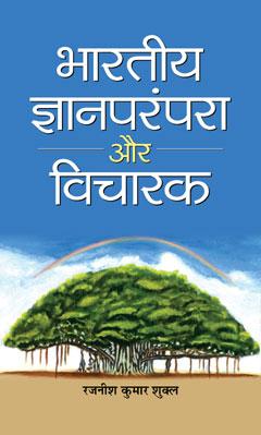 Bharatiya Gyan Parampara aur Vicharak (Hindi)