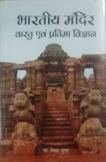 Bharatiya Mandir: Vastu evam Pratima Vigyan (Hindi…