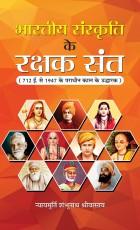 Bharatiya Sanskriti ke Rakshak Sant (Hindi)