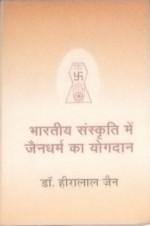 Bharatiya Sanskriti me Jaindharm ka Yogdan (Hindi)