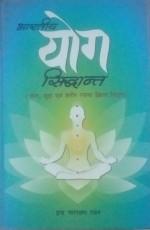 Bharatiya Yog Siddhant (Yog, Mudra evam Sharir Rac…