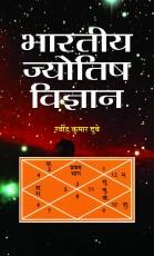 Bhartiya Jyotish Vigyan (Hindi)