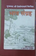 Bhav Sangrah (Achar Shastra) (Prakrit & Hindi)