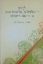 Bhavbhute Uttarramcharite Suktividhan Alankar Yoja…