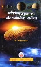 Bhavishymahapuraanasy Pratisargaparvan Sameeksha (…