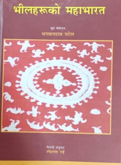 Bhilharuko Mahabharat (Nepali)