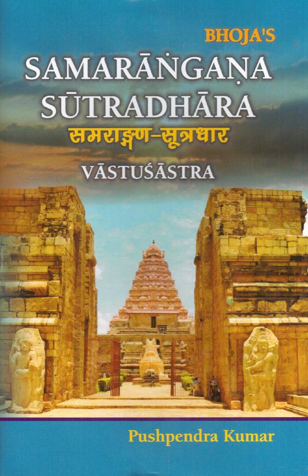 Bhoja's Samarangana Sutradhara: Vastusastra (Text …