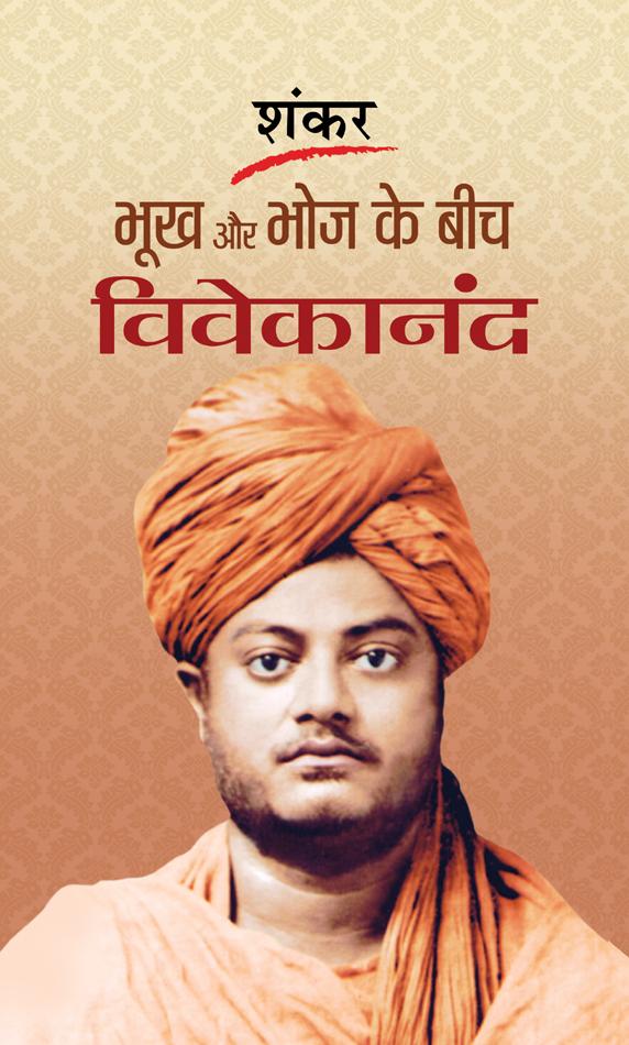 Bhookh aur Bhoj ke Beech Vivekananda (Hindi)