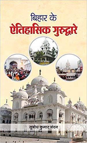 Bihar Ke Aitihasik Gurudware (Hindi)