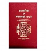 Brahmastravidya evam Bagalamukhi Sadhana