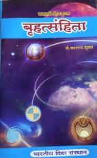 Brihat Samhita of Varaha Mihira (Bhattotpalvivrrat…