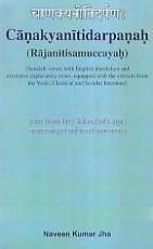 Canakyanitidarpanah (Rajanitisamuccayah): Sanskrit…
