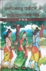 Chattisgarh Prayatan me Ram Vangaman Path (Hindi)