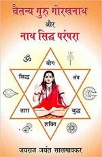 Chetanay Guru Gorakhnath aur Nath Sidh Parampara (…