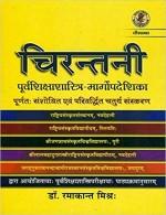 Chirantani: Shiksha Shastri Entrance Exam (4th San…