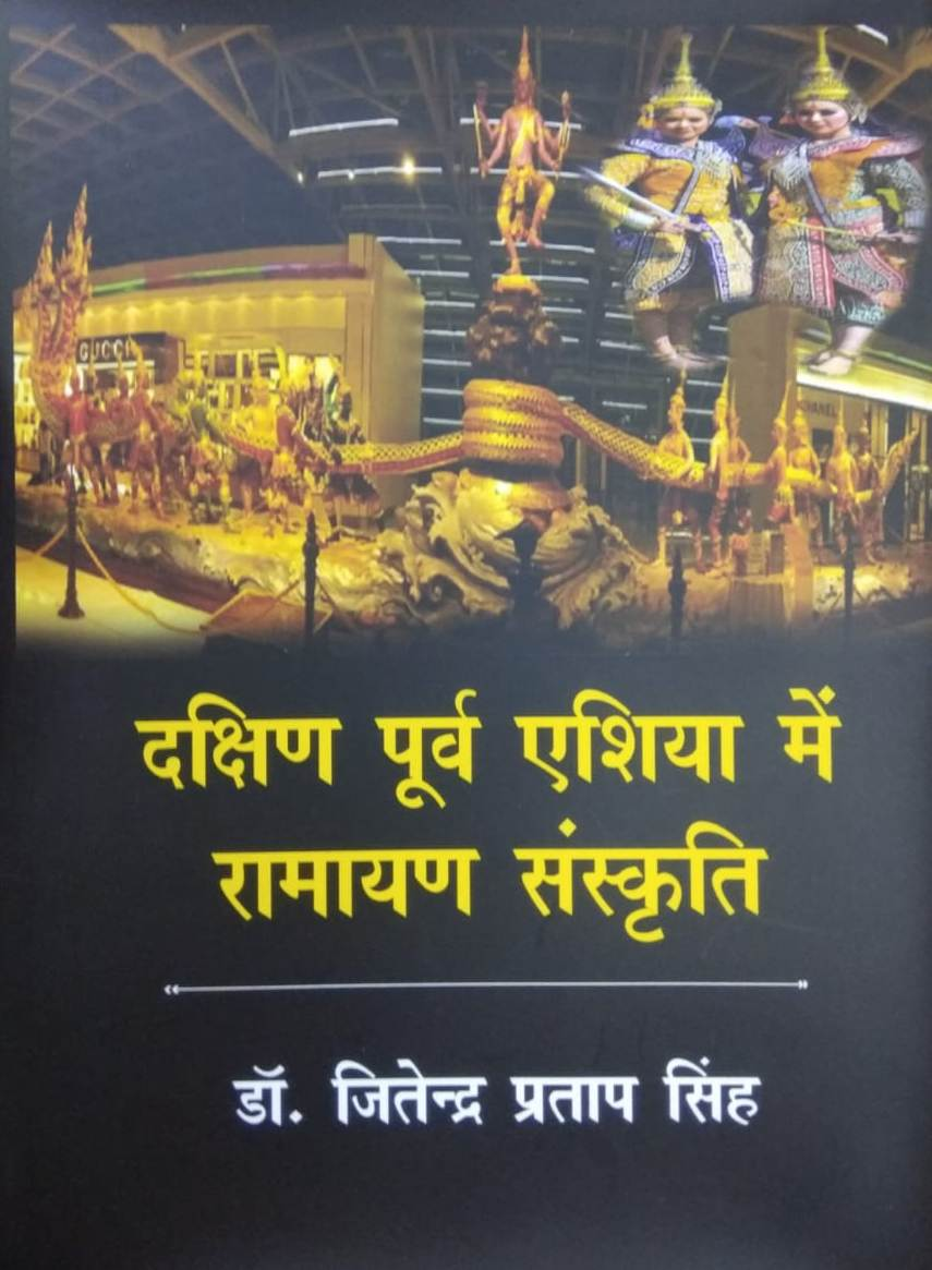 Dakshin Purv Asia me Ramayan Sanskriti (Hindi)