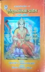 Daridrayadhavisini-Prayog (Lakshmi-Prayog) Kamlach…