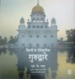 Delhi ke Aitihasik Gurdware (Hindi)