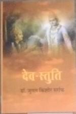 Dev-Stuti (Hindi)