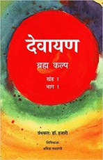 Devayan (Braham Kalp) Volume One Part One (Hindi)