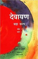 Devayan (Braham Kalp) Volume One Part Three (Hindi…