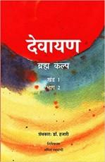 Devayan (Braham Kalp) Volume One Part Two (Hindi)
