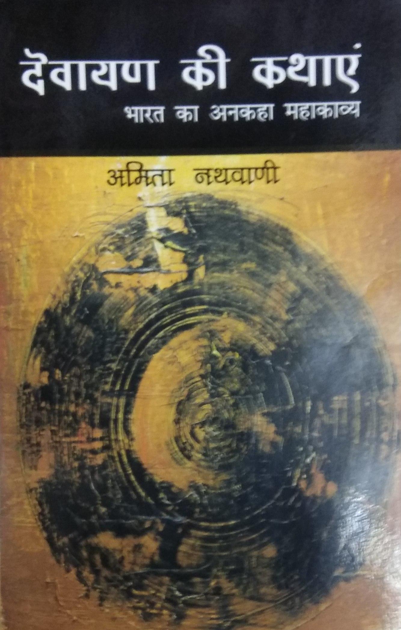 Devayan Ki Kathaye: Bharat ka Ankaha Mahakavya (Hi…