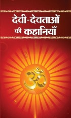 Devi-Devtaon Ki Kahaniyan (Hindi)