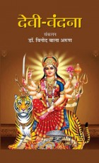 Devi-Vandana (Hindi)