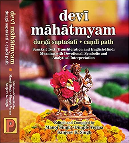 Devi Mahatmyam: Durga Saptasati - Candi Path (Sans…