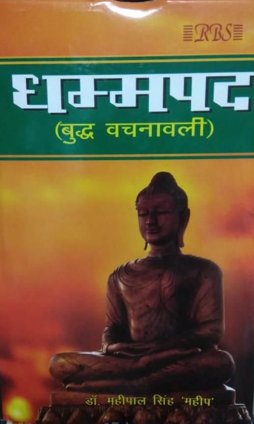 Dhammpada (Hindi)