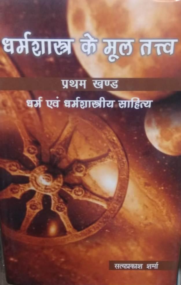Dharam Shastra ke Mool Tattva (3 Vols) Bhag One Dh…