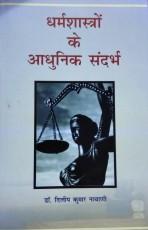 Dharmshastro ke aadhunik Sandarb (Hindi)