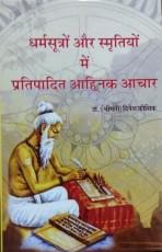 Dharmsutro aur Samritiyo me Pratipadit Ahinsak aac…