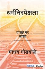 Dhramnirpekchta, Doraahe par Bharat (Hindi)