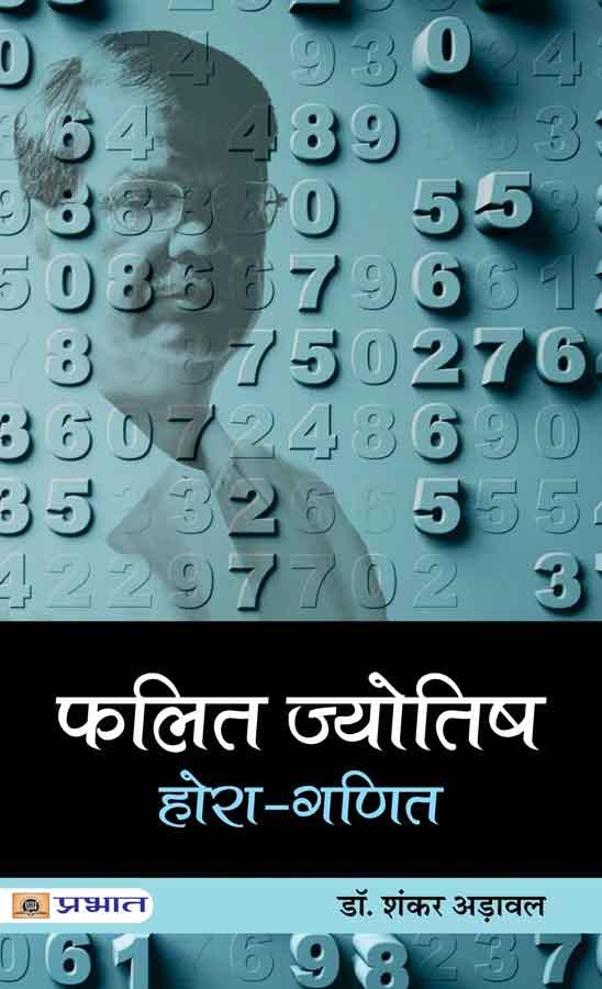 Falit Jyotish: Hora-Ganit (Hindi) Paperback